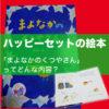 【最新】ハッピーセットの絵本、待望の第7弾!「まよなかのくつやさん」~あらすじを紹介~