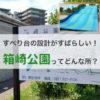 【福岡】大きな公園でステキな遊具がいっぱい!すべり台の設計がすばらしい「箱崎公園」ってどんなところ?