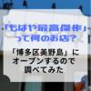 【福岡】「もはや最高傑作」って何のお店?博多区美野島にオープンするので調査してみた