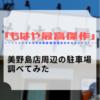 【駐車場から徒歩5分】「もはや最高傑作」福岡美野島店の近くで止めれる駐車スペースを調べてみた