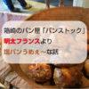 【福岡】明太フランスよりもうまい?箱崎のパン屋「パンストック」塩パンうめぇ~な話