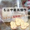 【もはや最高傑作】福岡店だけ?ラスクを食べたい人は福岡美野島店へ!